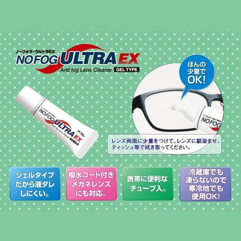 日本NOFOG ULTRA EX 強效眼鏡防霧防潑水凝膠啫喱 8g【市集世界 - 日本市集】