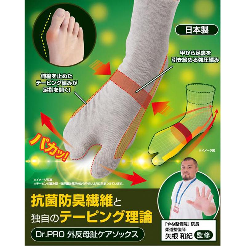 日本Dr. Pro 抗菌防臭 母趾外翻矯正襪 1對 (22-24.5cm)【市集世界 - 日本市集】