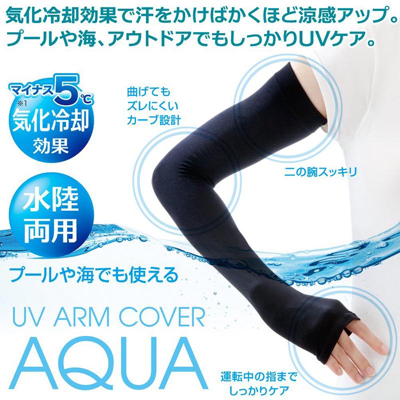 日本AQUA 99%防UV 5度涼感 水陸兩用 運動手袖【市集世界 - 日本市集】