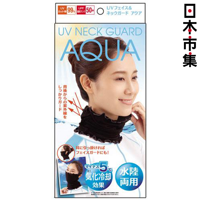 日本AQUA 99%防UV 5度涼感 水陸兩用 運動護頸套【市集世界 - 日本市集】