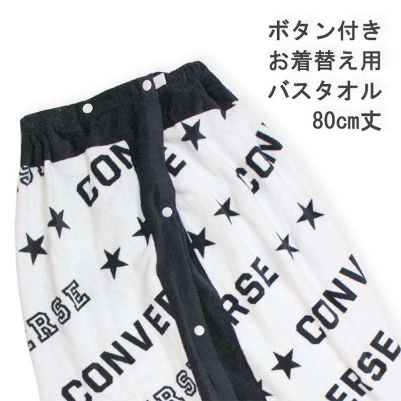 日版 Converse 沙灘毛巾 (993) 80x120cm【市集世界 - 日本市集】