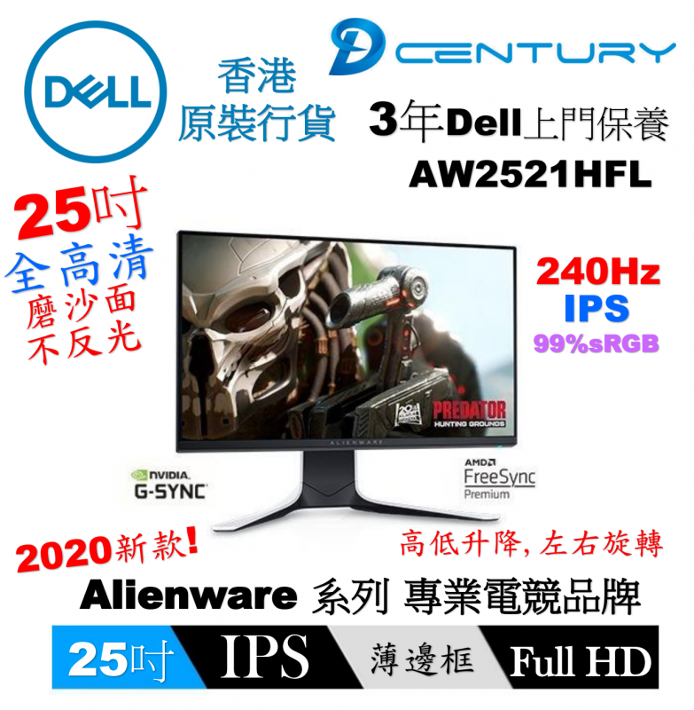 (現貨)2020最新款 240Hz IPS 1MS 專業電競顯示器 - Dell AW2521HFL
