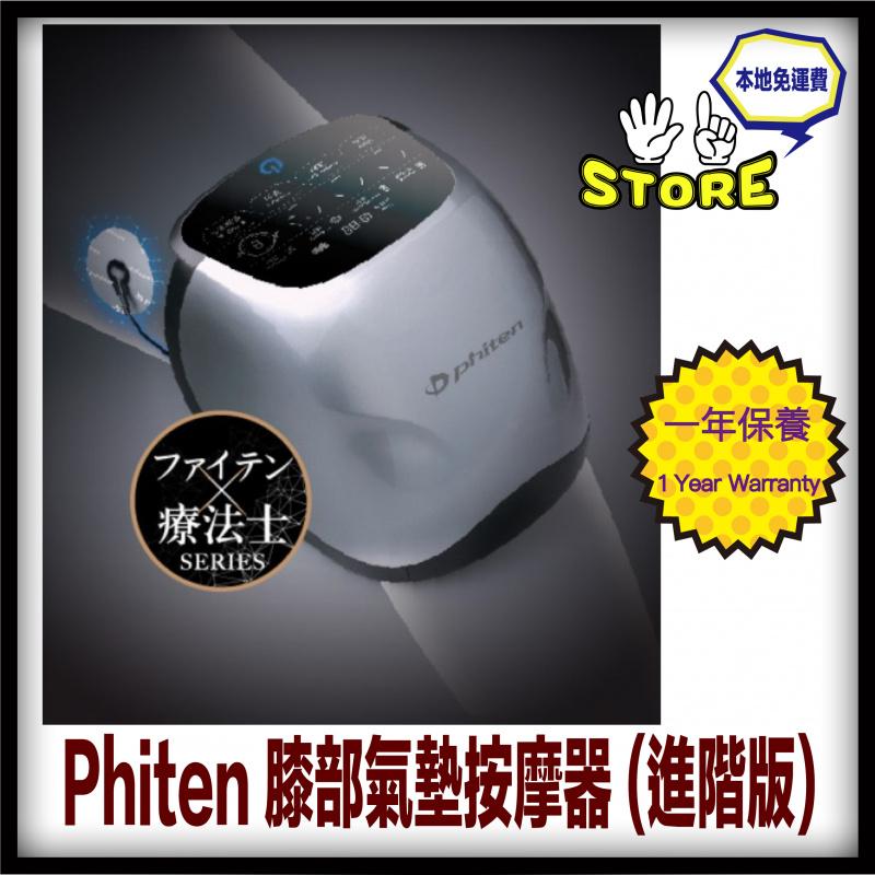 Phiten 膝部氣墊按摩器 (進階版)