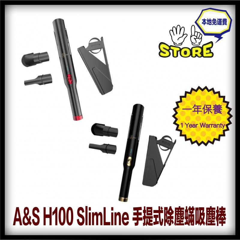 A&S H100 SlimLine 手提式除塵蟎吸塵棒 [2色]