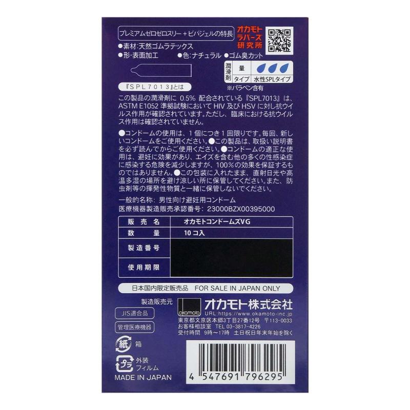 岡本 0.03 抗HIV及HSV病毒 Vivagel 安全套 10片裝 (日版)