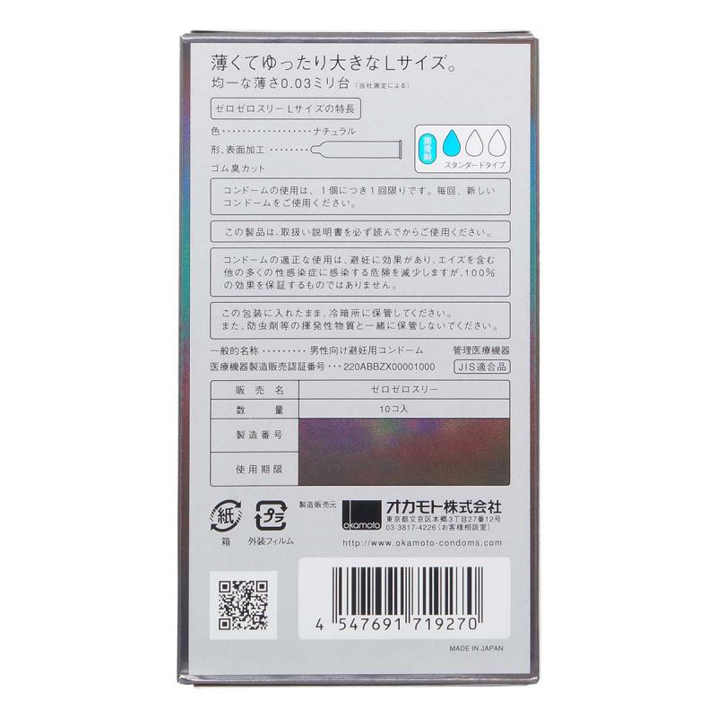 岡本 0.03 大碼乳膠安全套 10片裝 (日版)