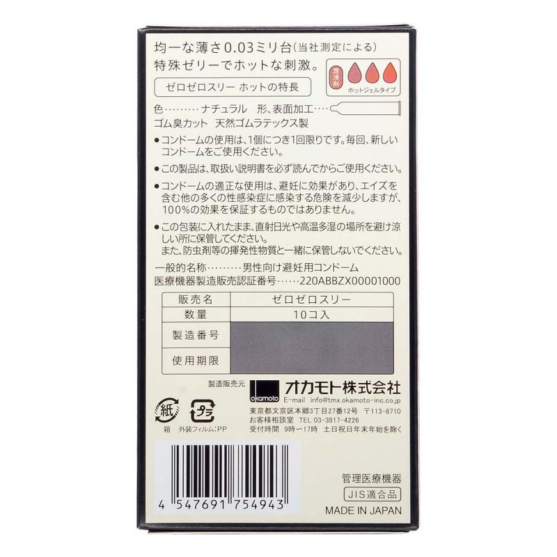 岡本 0.03 HOT 熱感安全套 10片裝 (日版)