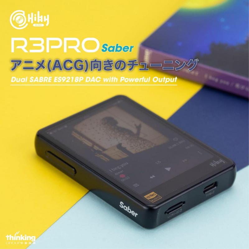 HiBy R3 Pro Saber 迷你便攜播放器