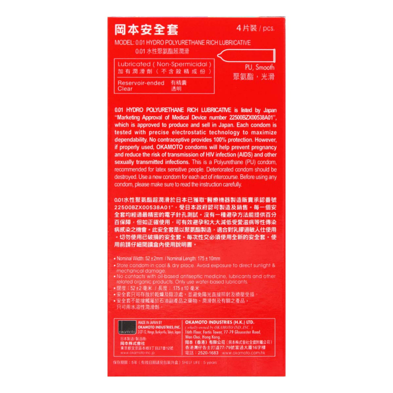 岡本 0.01超薄安全套 4片裝 (香港行貨)