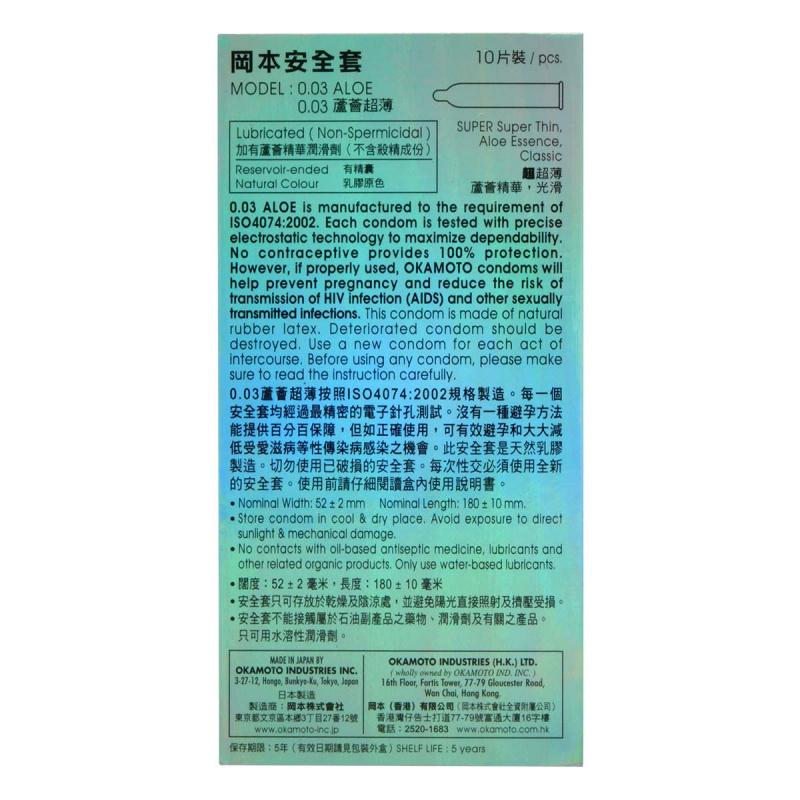 岡本0.03 蘆薈乳膠安全套 10片裝 (香港行貨)