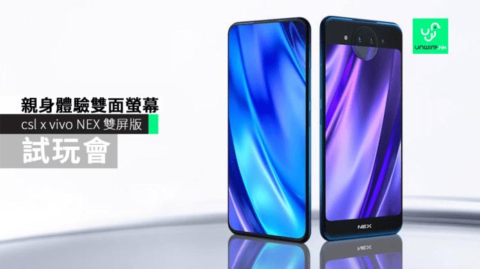 香港行貨 Vivo NEX 雙前后螢幕版本 10GB RAM 三攝Sony鏡頭 雙卡雙待曉龍845CPU