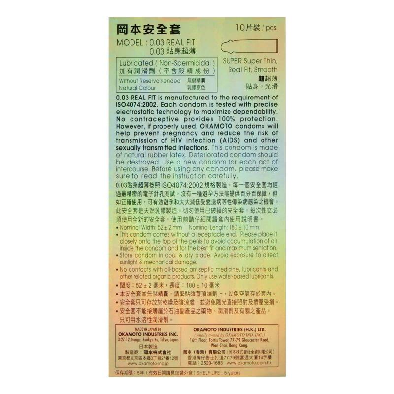岡本0.03 貼身超薄乳膠安全套 10片裝 (香港行貨)