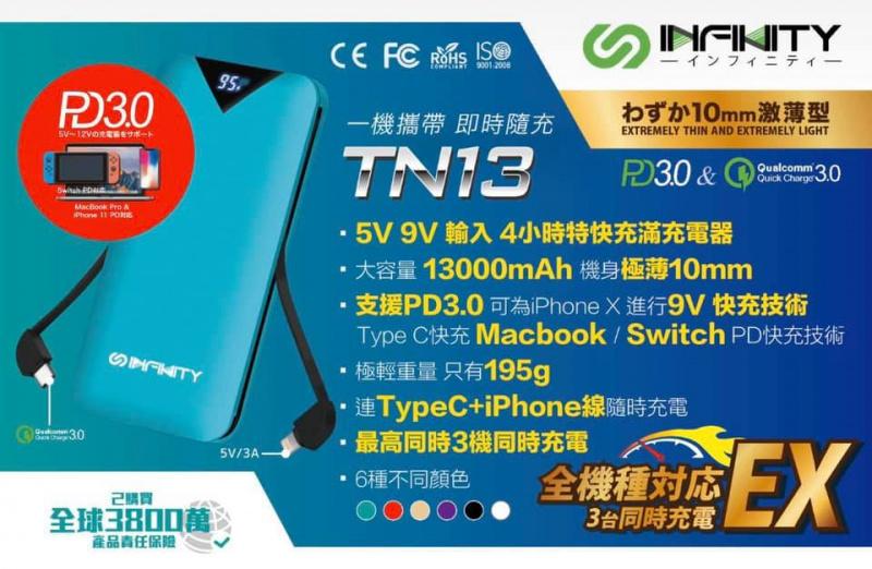 Infinity TN13 PD3.0 13000mAh powerbank 激薄形行動電源