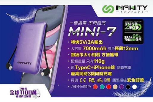 Infinity Mini7 急救隨身電池 7000mAh [7色]