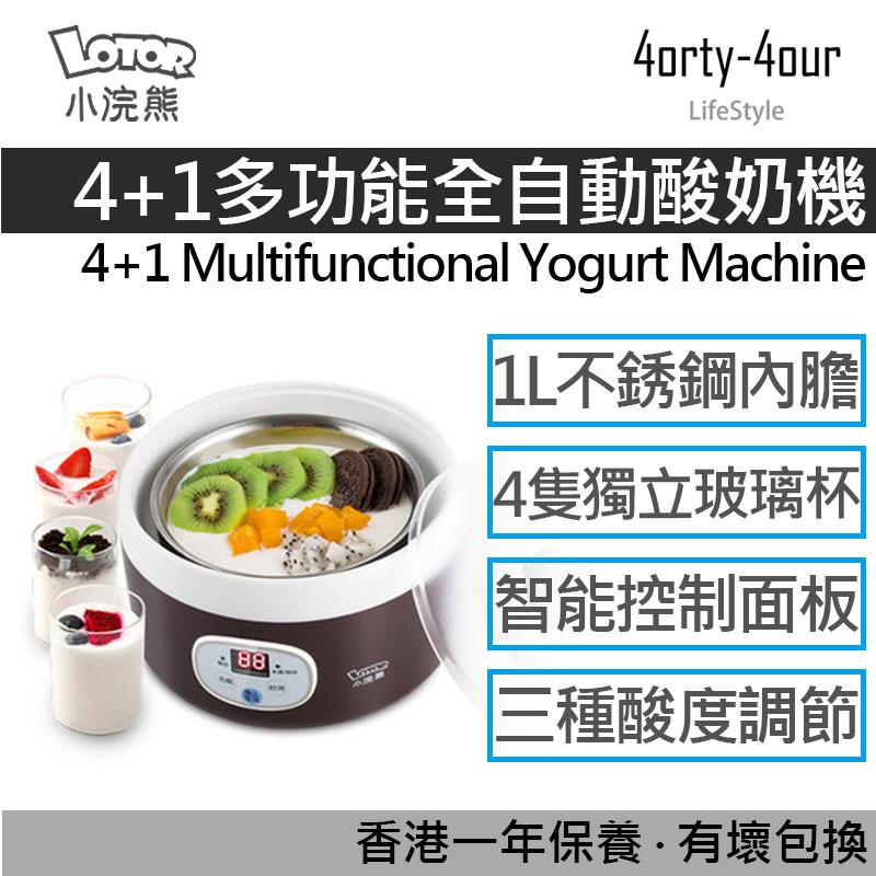 LOTOR小浣熊 多功能全自動酸奶乳酪機1L (TW-303A)