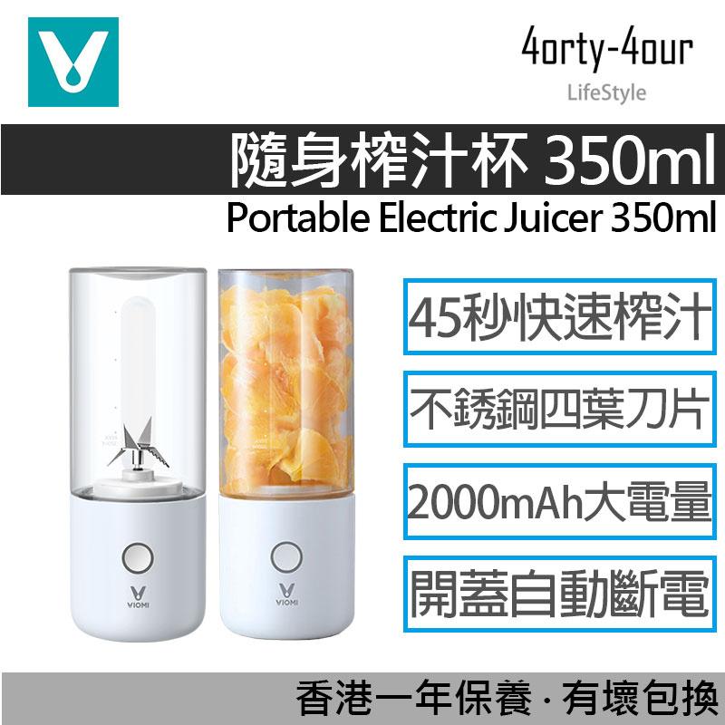 小米有品 - VIOMI 雲米 便攜式榨汁杯 350ml VBH129 - 45秒快速果汁機