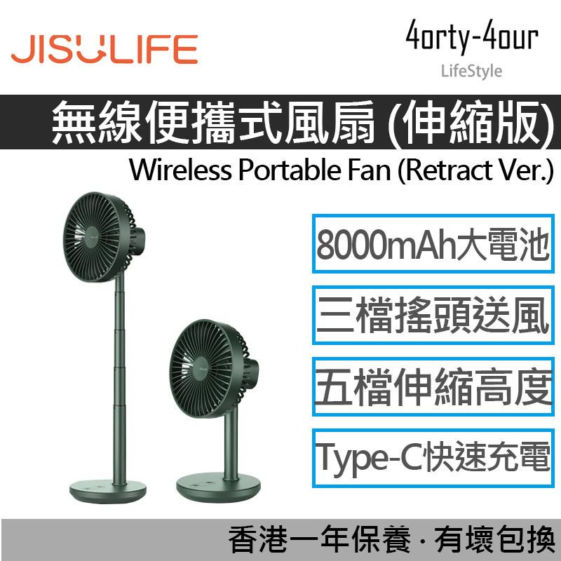 幾素 無線搖頭便攜式風扇 (伸縮版)