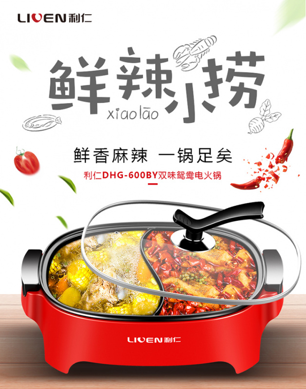 LIVEN 利仁 鴛鴦電火鍋 (6L) DHG-600BY