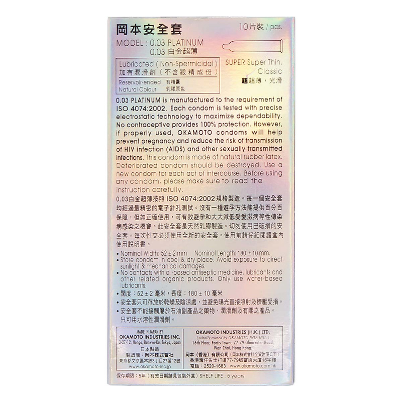岡本 0.03白金安全套 10片裝 (香港行貨)