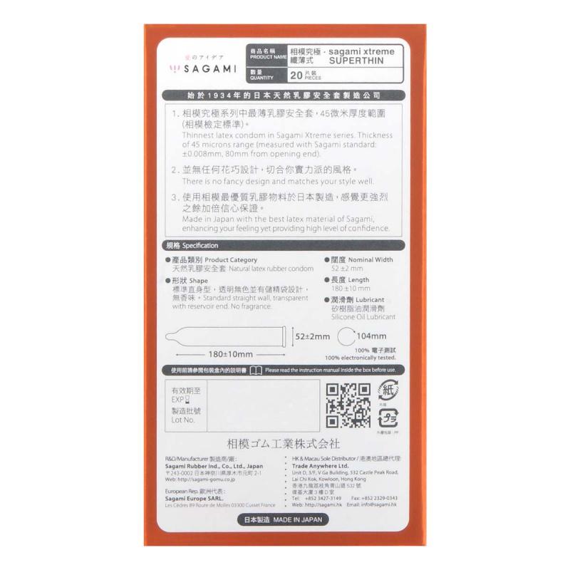 日本相模Sagami 纖薄式安全套(20片裝)