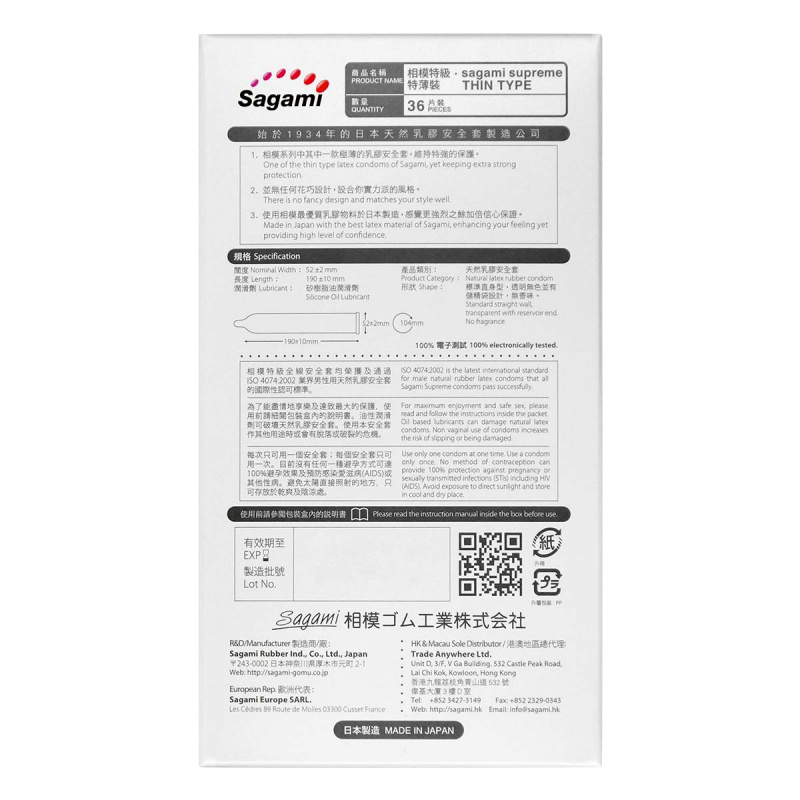 日本相模Sagami 特薄裝 乳膠安全套(36片裝)