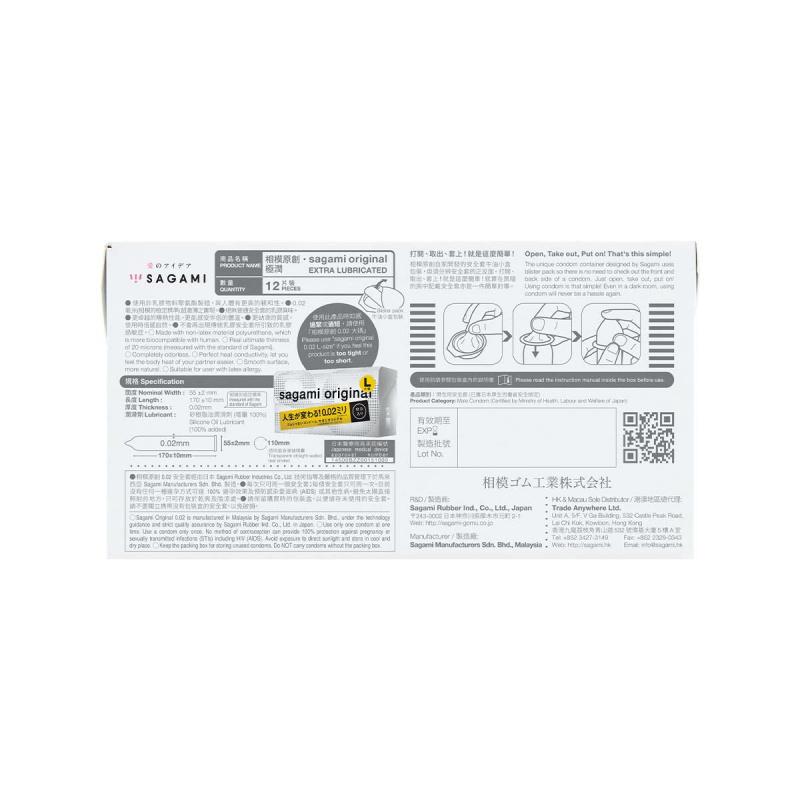 日本相模Sagami 0.02極潤 PU安全套(12片裝)