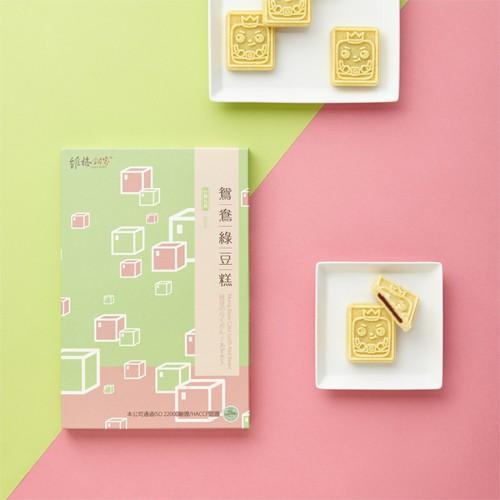 【維格餅家】鴛鴦綠豆糕 10入 (2盒)