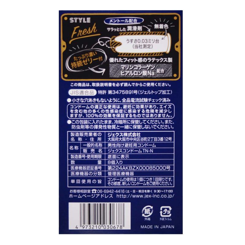 日本Jex Hornet 黃蜂 0.03 冰爽安全套(8片裝)