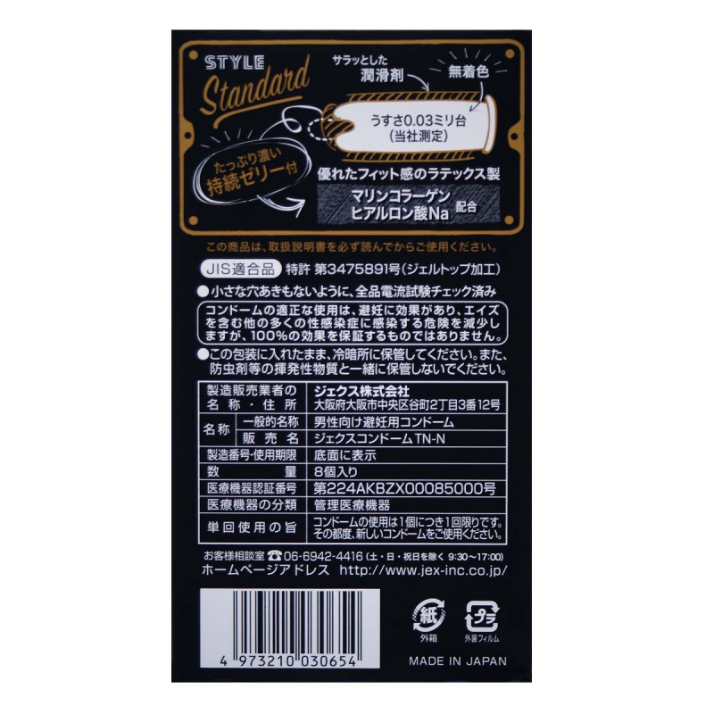 日本Jex Hornet 黃蜂 0.03 標準安全套(8片裝)