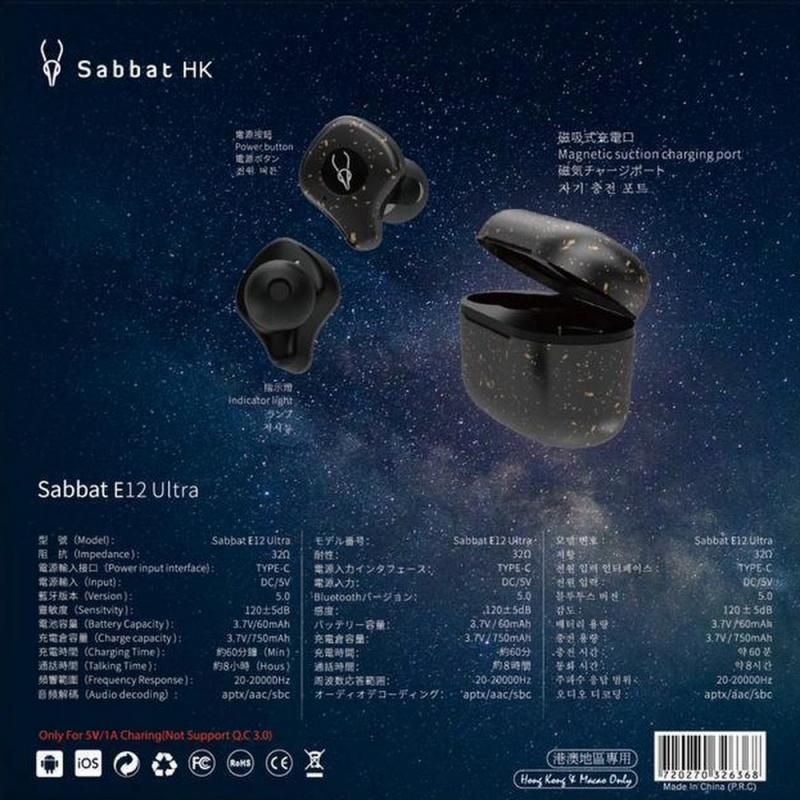 Sabbat E12/X12 ULTRA 真無線藍牙耳機 [黎明色]