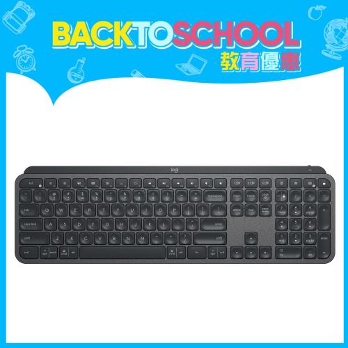 Logitech MX KEYS 高階無線鍵盤