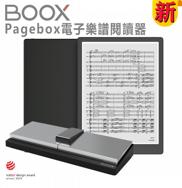 【Eink電子琴譜】BOOX Pagebox Lumi 電子樂譜閱讀器