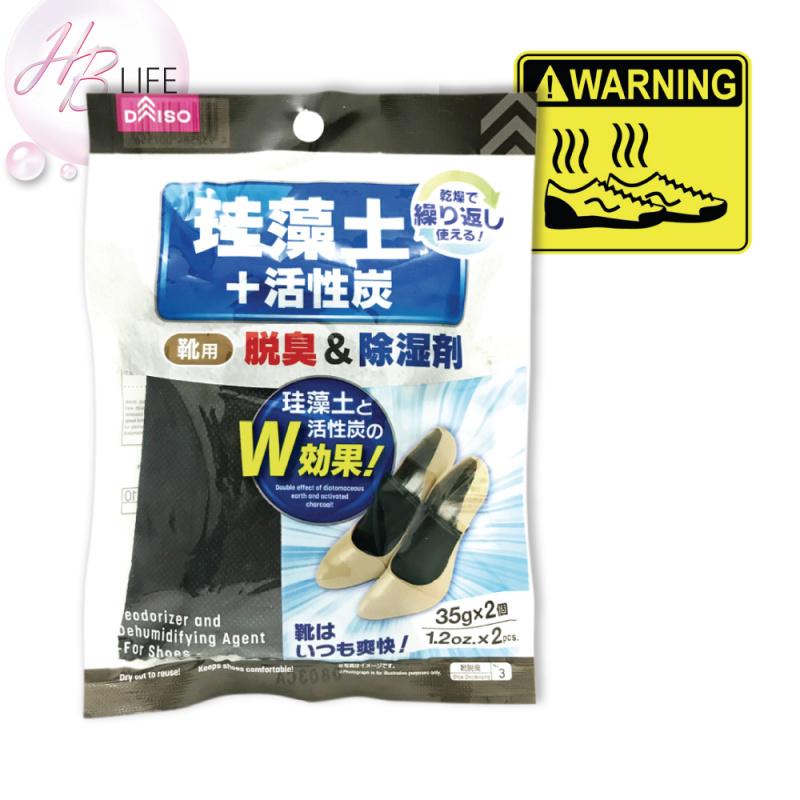 Daiso 珪藻土+活性炭雙效脫臭除濕劑 (鞋履用) (1 對)