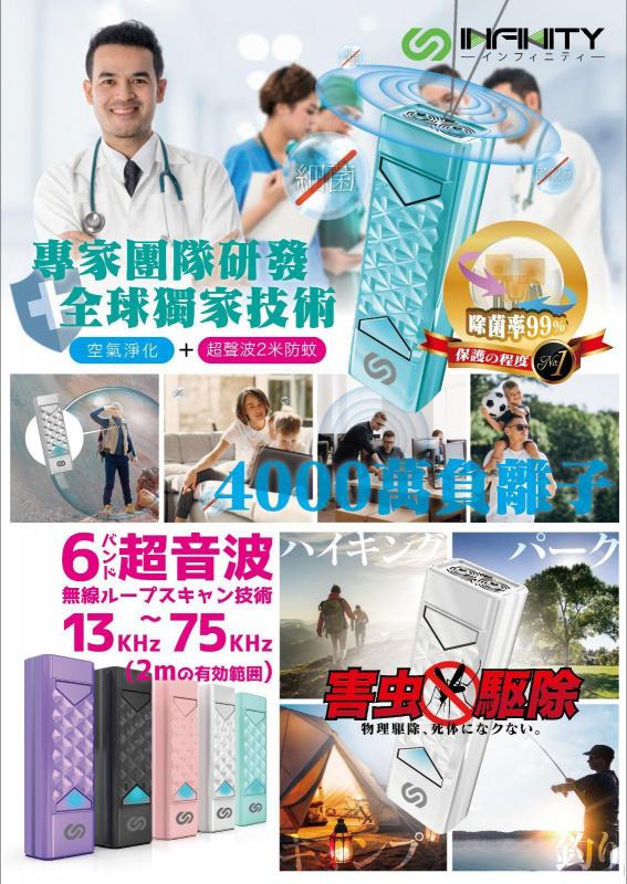 Infinity 2in1 空氣淨化超聲波防蚊機 DS4 [5色]