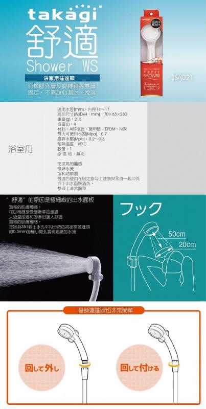 Takagi JSA021 水療美肌低水壓節水花灑 🇯🇵日本直送🇯🇵