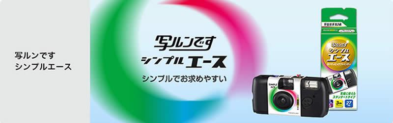Fujifilm QuickSnap Simple Ace 即棄相機 [27張]