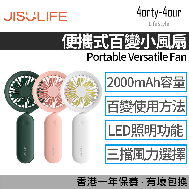 幾素 便攜式纏繞USB風扇百變小風扇 FA15 [3色]