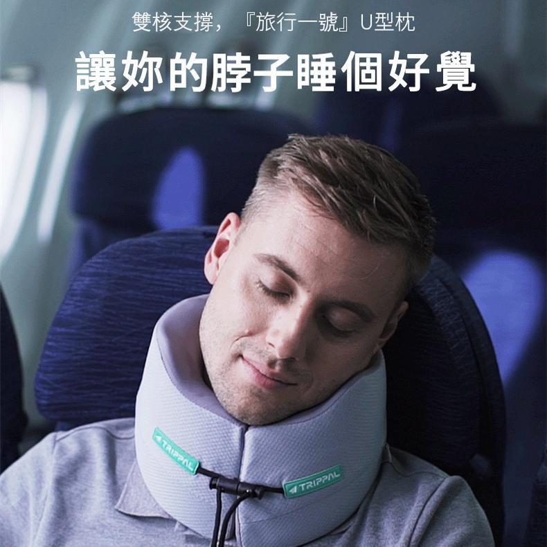 TripPal 旅行頸枕脊態u型枕