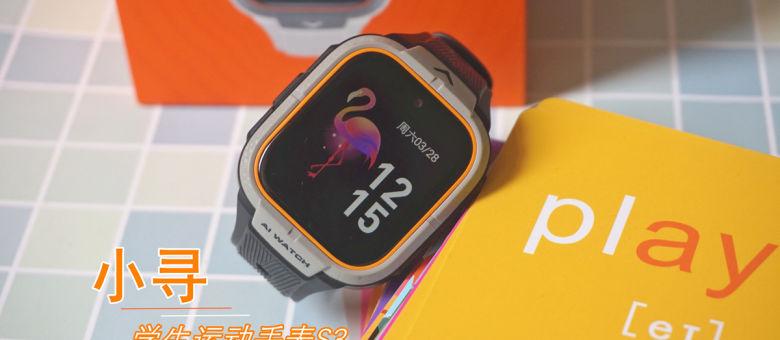 小尋學生運動手錶 S3