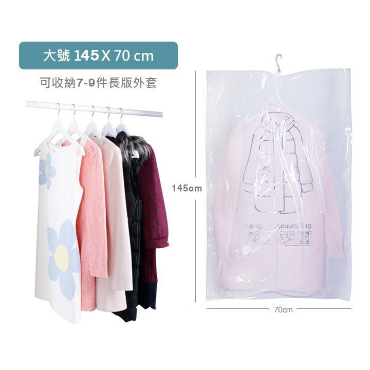 Rokuji 2套吊掛式大容量防塵衣物壓縮袋 145 x 70cm
