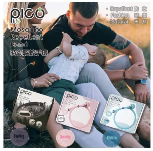 Picolife 時尚驅蚊手環