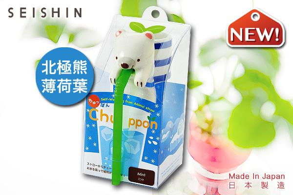 CHUPPON海洋生物種植套裝 (北極熊/薄荷葉)|日本製造