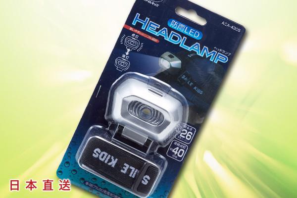 日本優質防水LED頭燈 (高亮度)|日本直送