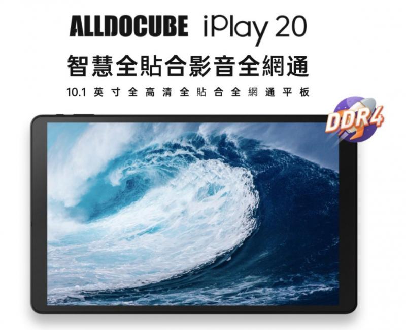 "CUBE 酷比魔方 10.1"" IPS 4G-LTE Android 10 全高清八核心平板電腦 ( iPlay 20)[64GB]"