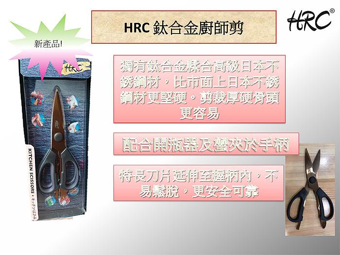 日本HRC鈦合金廚師剪 日本直送