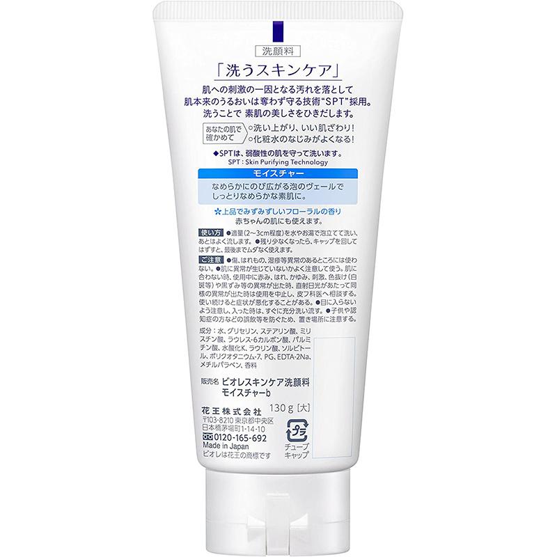 日版Biore【保濕 滋潤】弱酸性護膚潔面乳 130g【市集世界 - 日本市集】