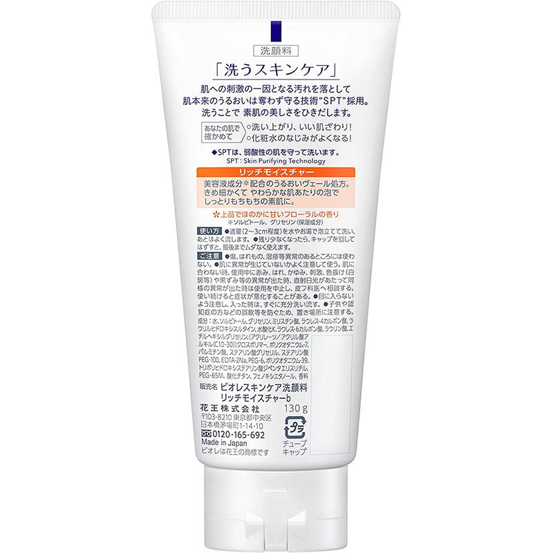 日版Biore【高保濕 乾燥肌用】弱酸性護膚潔面乳 130g【市集世界 - 日本市集】