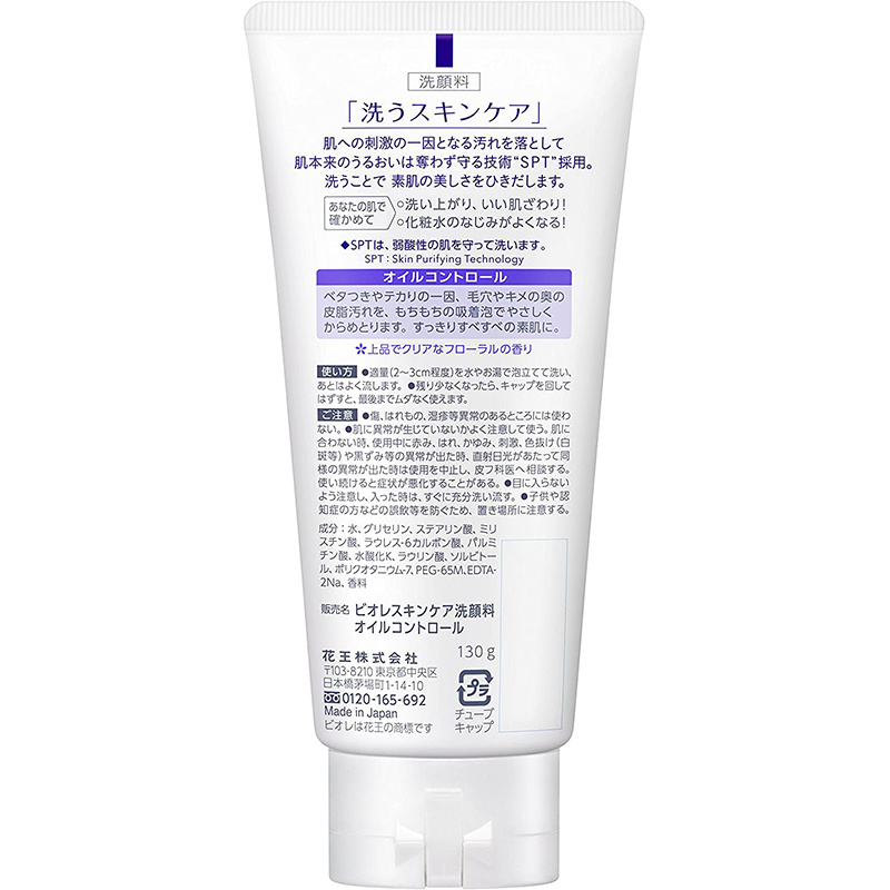 日版Biore【控油 清爽】弱酸性護膚潔面乳 130g【市集世界 - 日本市集】