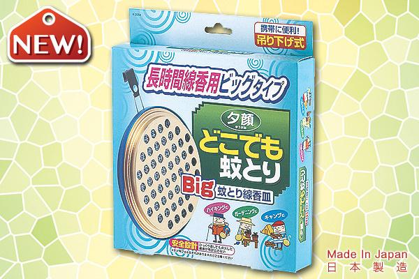 日本夕顏外攜蚊香盒 (大)