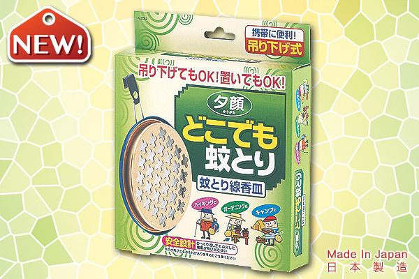 日本夕顏外攜蚊香盒|日本製造